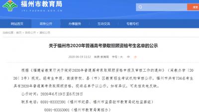 公示!福州736名考生拟获普高录取照顾资格