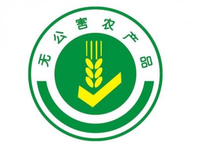 放心吃!这些农产品被认定为省2020第一批无公害农产品