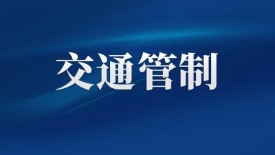 甬莞高速福州永泰段方广岩隧道施工实施交通管制