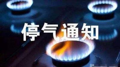 12日到14日福州这些地方将停气 瞧瞧有没有你家?