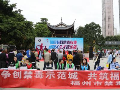 福州市禁毒示范创建工作受到国家禁毒委通报表扬