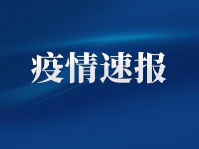 最新!6月7日,福州0新增!