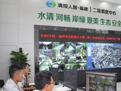 福州首座水系二级调度中心试运营