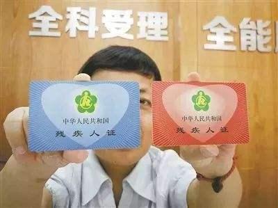 福州高新区将集中换发第三代残疾人证(智能化)