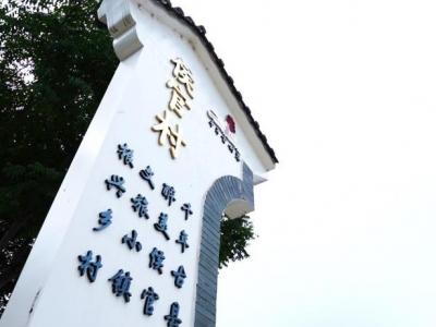 侯官村:千年古村落 文脉延续重焕生机