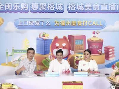 """视频︱福州市长直播带货  为""""福""""字号优质产品打CALL"""