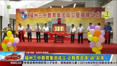 """福州三中教育集团成立 让教育资源""""动""""起来"""