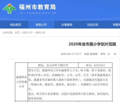 福州2020年省市属小学划片范围公布!