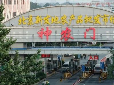 检出新冠病毒!北京新发地批发市场暂时休市