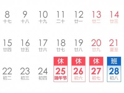 6月放假通知!