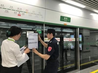考生免费乘车!福州地铁开设高考绿色通道!