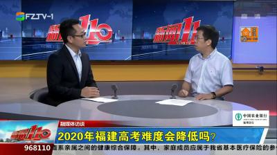 融媒体访谈:2020年福建高考迎新变化 专家来支招
