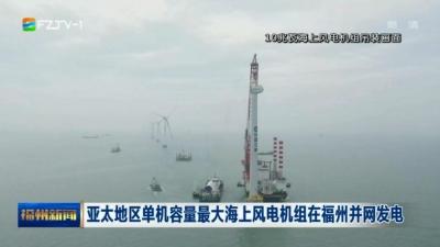 亚太地区单机容量最大海上风电机组在福州并网发电