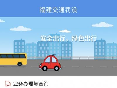 非现场交通违法如何异地处理 福州交警给答案