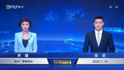 【2020.7.14】《福州新闻》