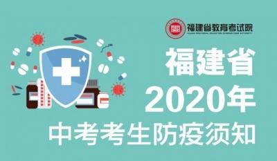 一图读懂福建省2020年中考考生防疫须知