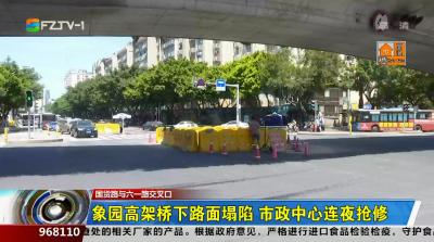 象园高架桥下路面塌陷 市政中心连夜抢修