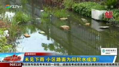 记者帮你忙:未见下雨 小区路面为何积水成潭?