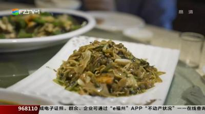 宝藏小馆 演绎传统福州味
