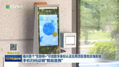 """福州首个""""互联网+""""可信数字身份认证应用项目落地滨海新城 手机扫码证明""""我就是我"""""""