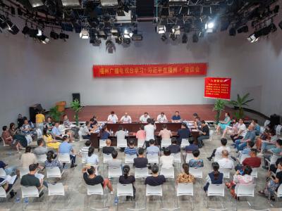 福州广播电视台举办纪念建党99周年主题党日活动
