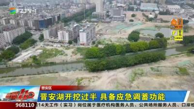 晋安湖开挖过半 具备应急调蓄功能