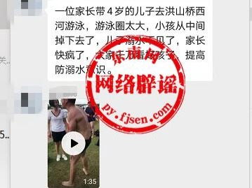 """谣言!网传""""家长带4岁的儿子洪山桥西河溺亡""""?"""