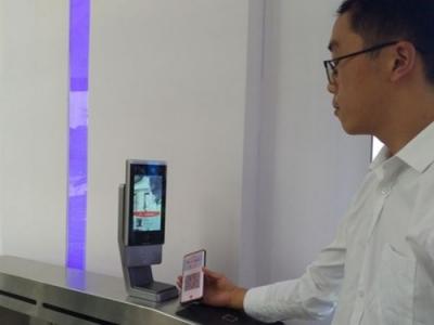 """福州首个""""互联网+""""可信数字身份认证应用项目落地"""