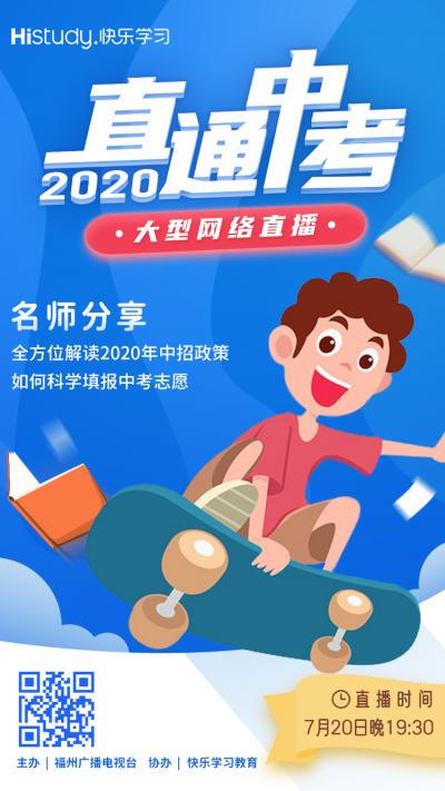 现场直播:2020直通中考大型网络直播