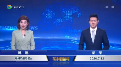 【2020.7.12】《福州新闻》