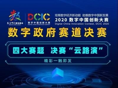 直播预告   2020数字中国创新大赛•数字政府赛道决赛在即