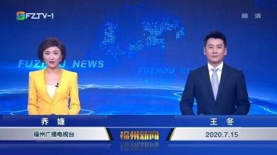 【2020.7.15】《福州新闻》