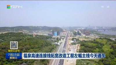 福泉高速连接线拓宽改造工程左幅主线今天通车