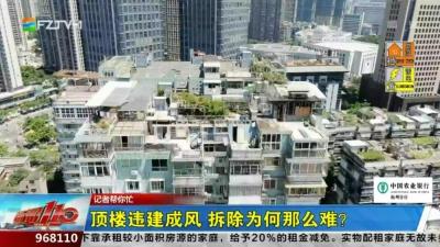 记者帮你忙:顶楼违建成风 拆除为何那么难?