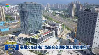 福州火车站南广场综合交通枢纽工程西楼完工