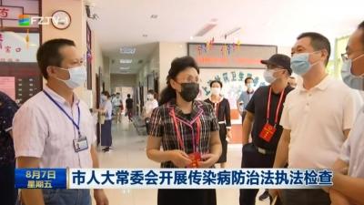市人大常委会开展传染病防治法执法检查