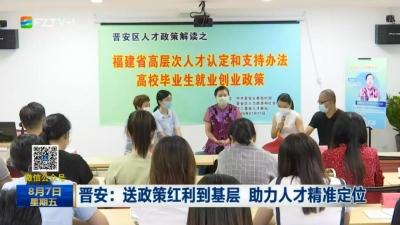 晋安:送政策红利到基层 助力人才精准定位