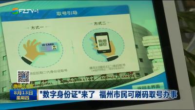 """""""数字身份证""""来了 福州市民可刷码取号办事"""