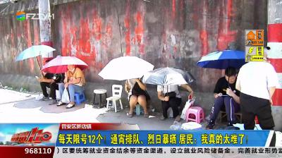 晋安区新店镇:每天限号12个!通宵排队、烈日暴晒 居民:我真的太难了!