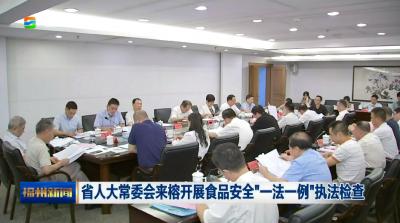 """省人大常委会来榕开展食品安全""""一法一例""""执法检查"""
