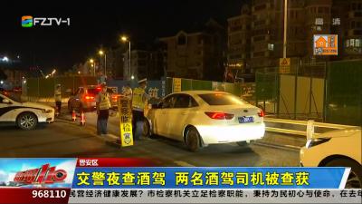 晋安区:交警夜查酒驾  两名酒驾司机被查获
