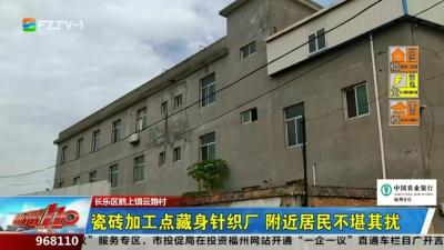 长乐区鹤上镇:瓷砖加工点藏身针织厂 附近居民不堪其扰