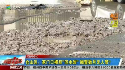 """记者帮你忙:仓山区:家门口横亘""""泥水滩"""" 搁置数月无人管?"""