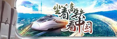 坐著高鐵看中國