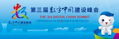 第三屆數字中國建設峰會