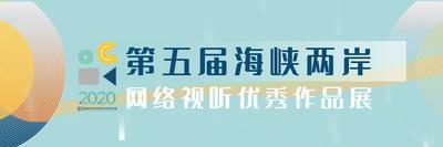第五届海峡两岸网络视听优秀作品展
