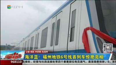 海洋蓝!福州地铁6号线首列车惊艳亮相