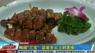 """美食乐淘淘:梅园""""三宝""""  品尝舌尖上的美味"""