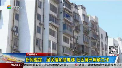 新闻追踪:居民楼加装电梯 社区展开调解工作