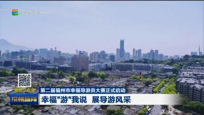 """第二届福州市幸福导游员大赛正式启动 幸福""""游""""我说 展导游风采"""